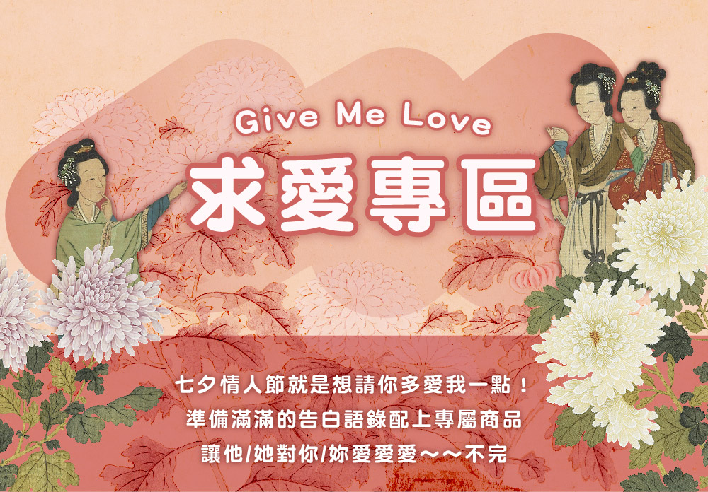 求愛專區 Give Me Love