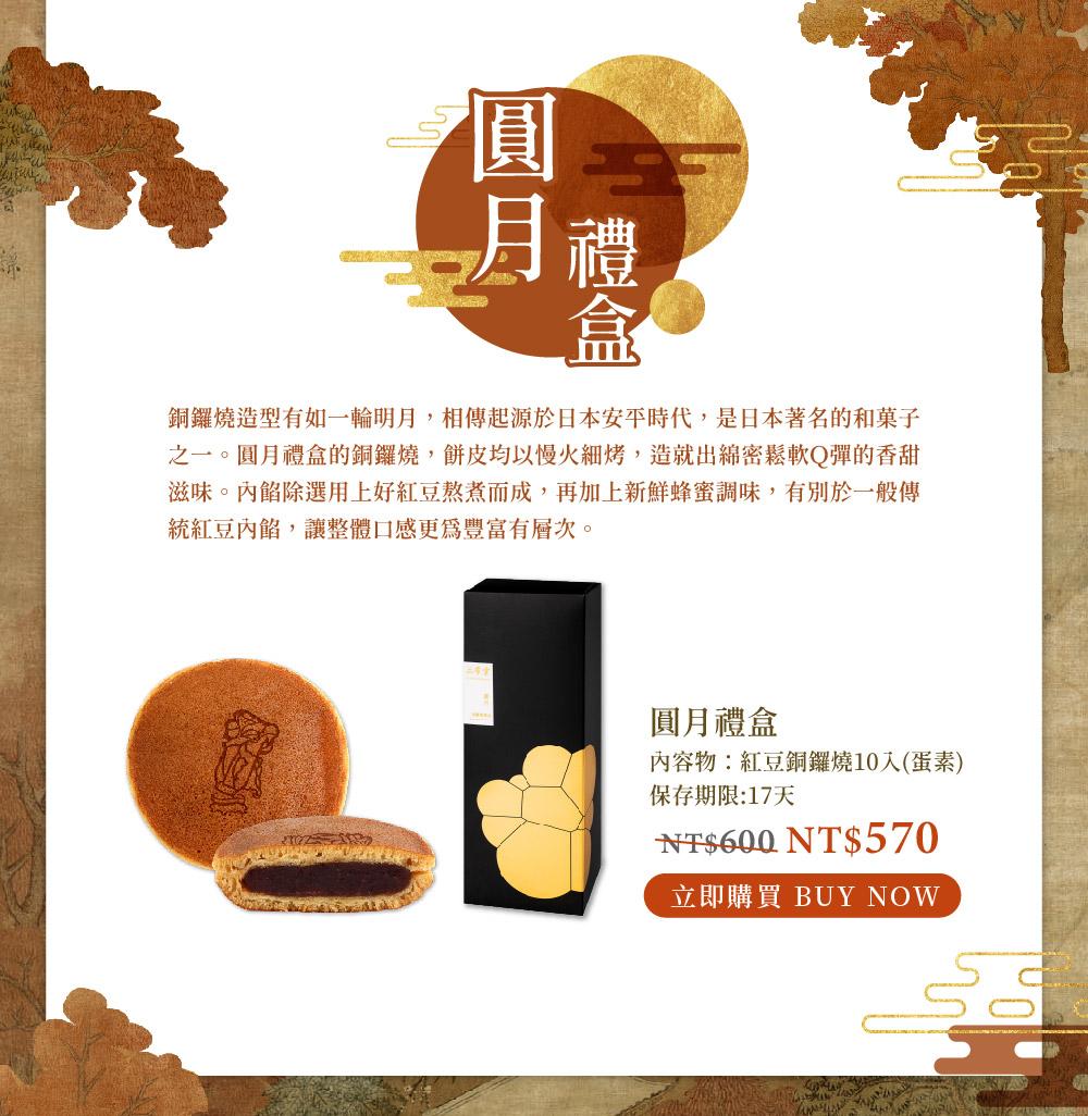 【金秋故宫】中秋節伴手禮 Mid-Autumn Festival in the National Palace Museum