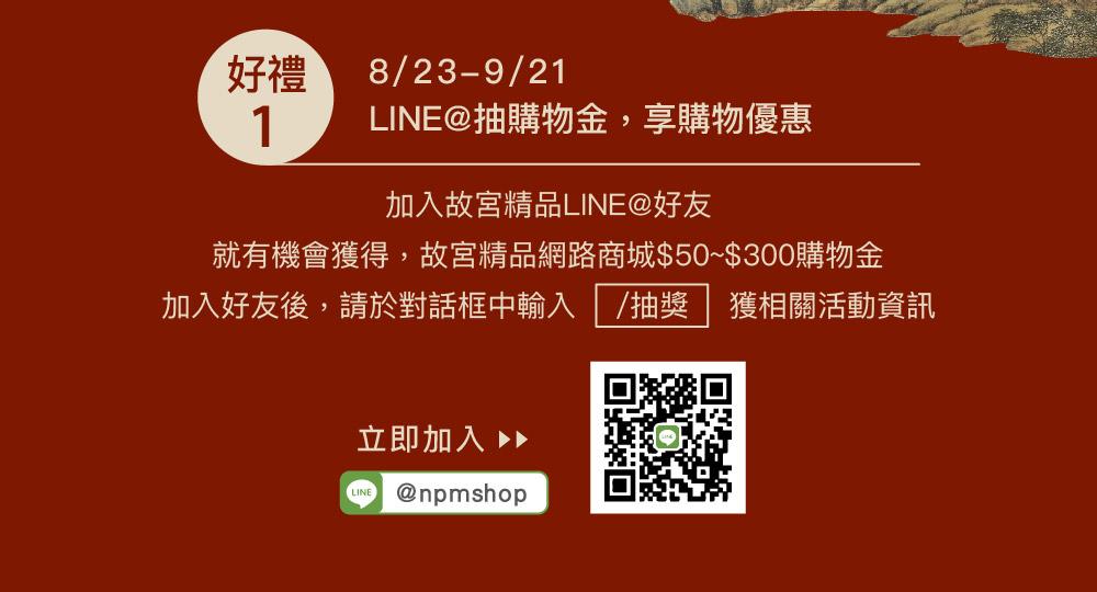中秋花好月圓好禮送 NPM Online Shop's Special Activities for Mid-Autumn Festival