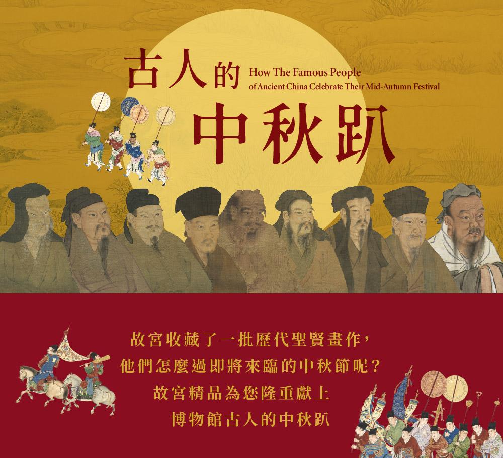 古人的中秋趴 How The Famous People of Ancient China Celebrate Their Mid-Autumn Festiva