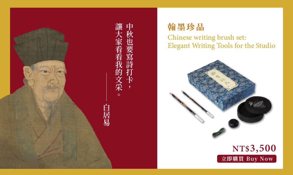古人的中秋趴 How The Famous People of Ancient China Celebrate Their Mid-Autumn Festival