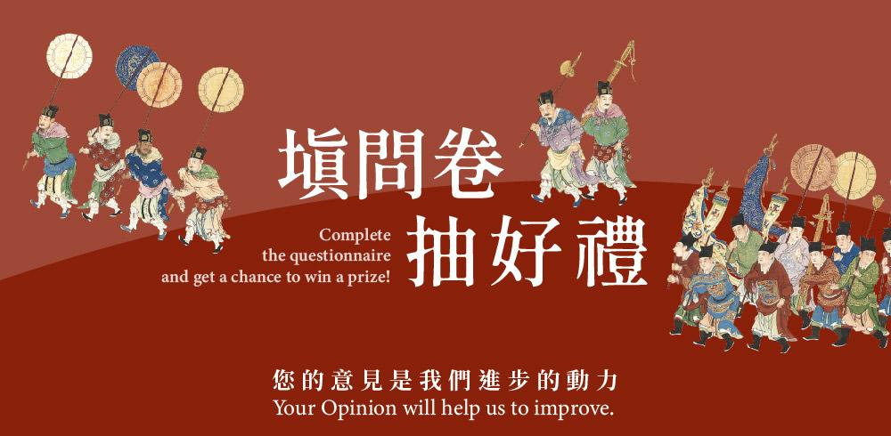 2021故宮精品網路商城消費者調查:填問卷,抽好禮! Complete the questionnaire and get a chance to win a prize!