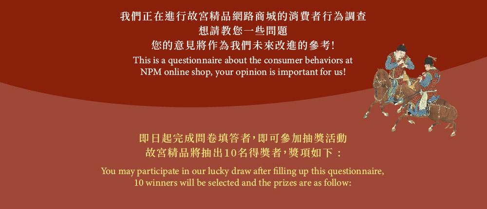即日起至9/22止,完成問卷填答者,即可參加抽獎活動。 並將於9/24抽出10名得獎者。