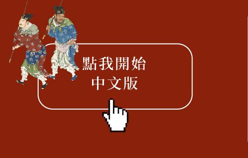 點我開始 中文版