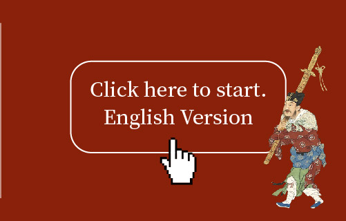 Click here to start. English Version