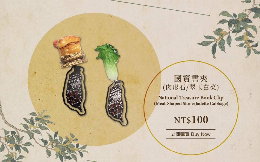 臺灣文化日.故宮禮讚 NPM's Selection for Taiwan Cultural Day