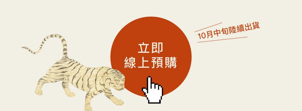 2022 故宮動物園月曆早鳥預購優惠 Pre-order NPM Zoo Calendar 2022 Now