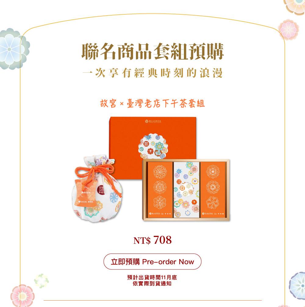 故宮x臺灣老店聯名商品 Pre-order the gifts of NPM x Selected Shops in Taiwan