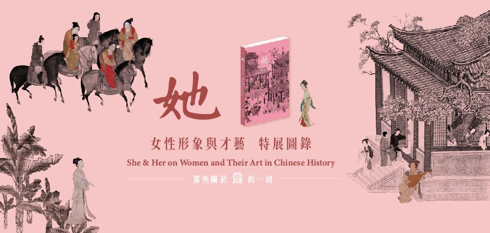 她 女性形象與才藝  特展圖錄 She & Her on Women and Their Art in Chinese H