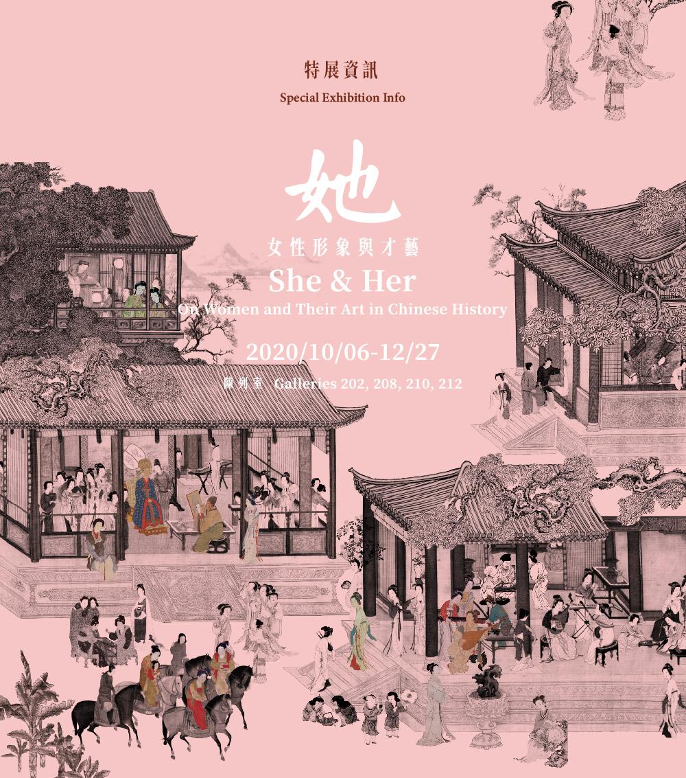 她 女性形象與才藝  特展圖錄 She & Her on Women and Their Art in Chinese History