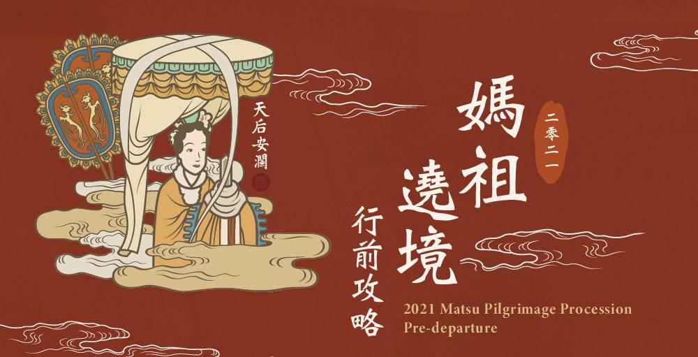 2021媽祖繞境行前攻略2021 Matsu Pilgrimage Procession Pre-departure