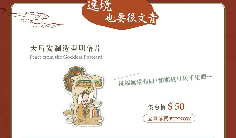 2021媽祖繞境行前攻略 2021 Matsu Pilgrimage Procession Pre-departure