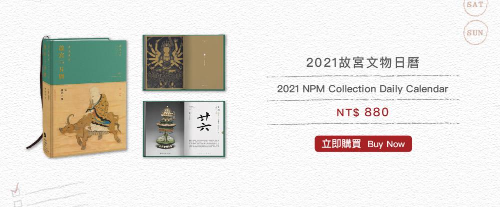 2021故宮手帳月曆日曆展