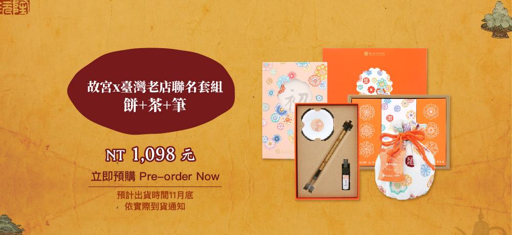 隆哥蓋章認證的撩人美食清單 The Emperor Qianlong's Selected Food Menu