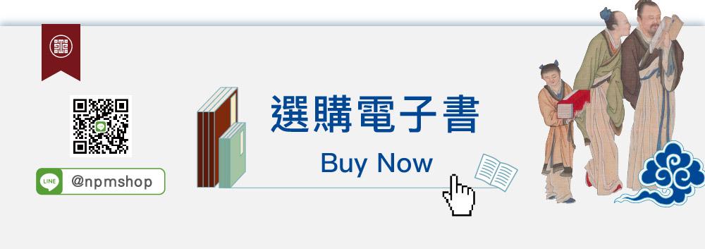 2020 故宮電子書 NPM E-book