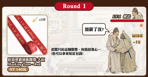 朕加恩賞銀紙膠帶-大紅Masking Tape - Red