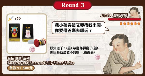 帝后印章 系列Emperor and Empress Dolly Stamp Series