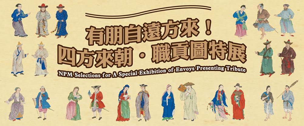 有朋自遠方來!四方來朝‧職貢圖特展  NPM Selections for A Special Exhibition of Envoys Presenting Tribute