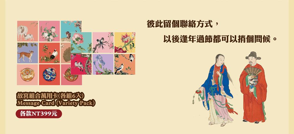 故宮組合萬用卡(各組6入) Message Card (Variety Pack)
