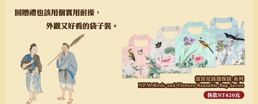 故宮花鳥環保袋 系列 NPM Birds and Flowers Reusable Bag Series