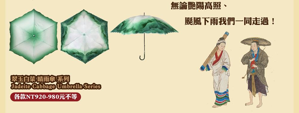 翠玉白菜 晴雨傘 系列 Jadeite Cabbage Umbrella Series