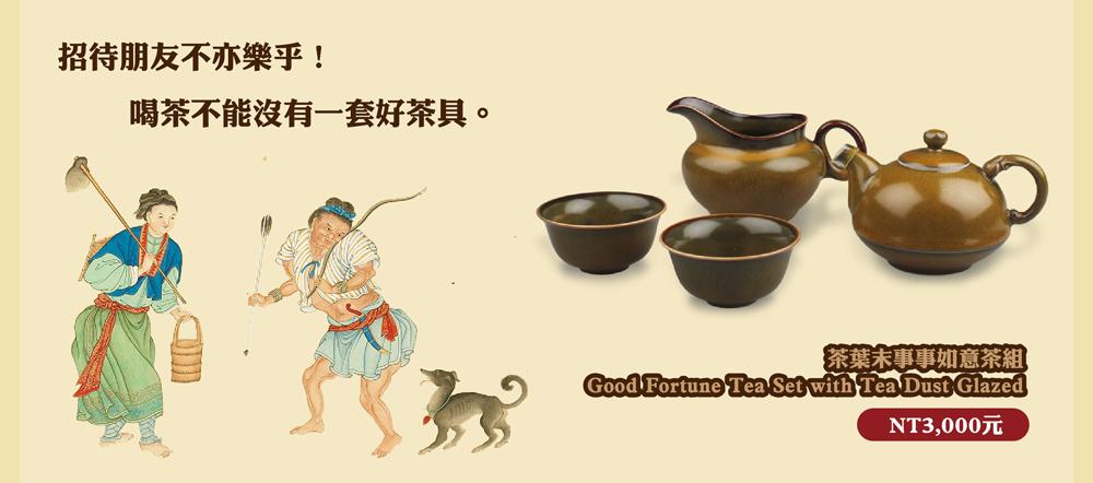 茶葉末事事如意茶組 Good Fortune Tea Set with Tea Dust Glazed