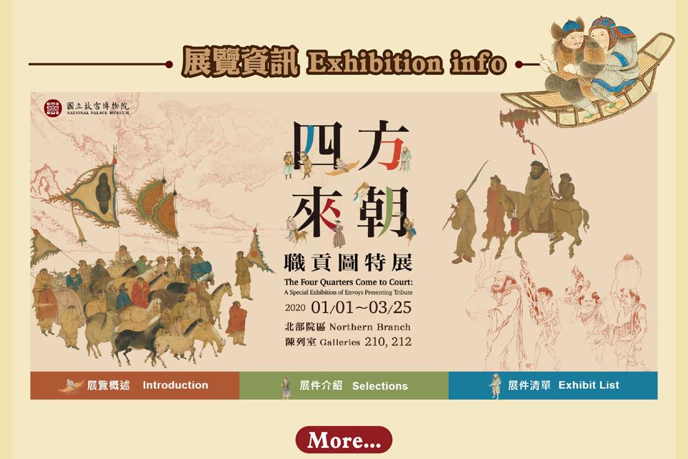 四方來朝—職貢圖特展 The Four Quarters Come to Court: A Special Exhibition of Envoys Presenting Tribute