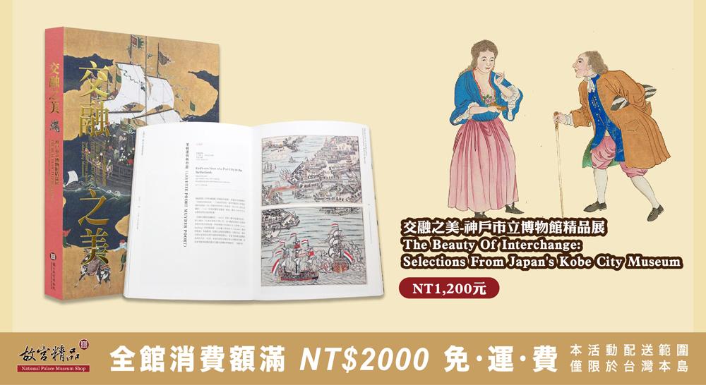 交融之美-神戶市立博物館精品展 The Beauty Of Interchange: Selections From Japan\