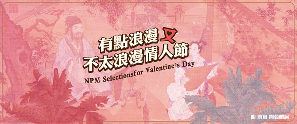 有點浪漫又不太浪漫情人節 NPM Selectionsfor Valentine's Day
