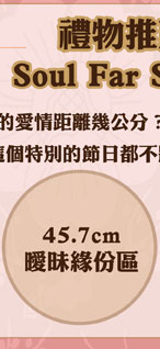 45.7cm曖昧緣份區