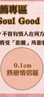 0.1cm熱戀情侶區