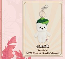 "小翠吊飾 NPM Mascot ""Small Cabbage"" Keychain"