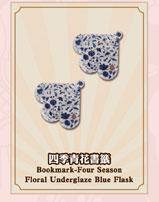 四季青花書籤 Bookmark-Four Season Floral Underglaze Blue Flask