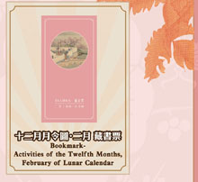 十二月月令圖·二月 藏書票 Bookmark-Activities of the Twelfth Months- February of Lunar Calendar