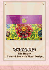 花卉蓋盒資料袋 File Holder-Covered Box with Floral Design