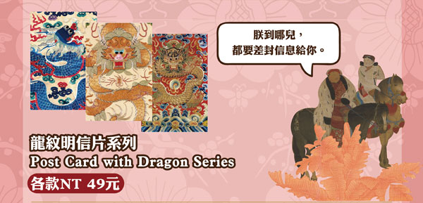龍紋明信片系列 Post Card with Dragon Series