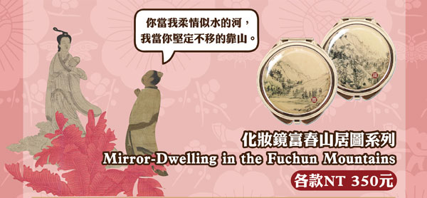 化妝鏡富春山居圖系列Mirror-Dwelling in the Fuchun Mountains