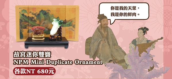 故宮迷你雙寶 NPM Mini Duplicate Ornament