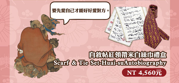 自敘帖紅領帶米白絲巾禮盒Scarf & Tie Set-Huai-suAutobiography