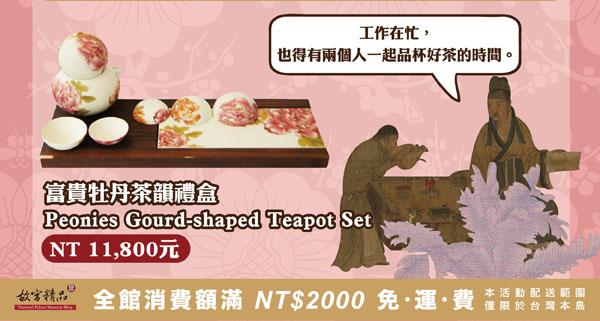 富貴牡丹茶韻禮盒 Peonies Gourd-shaped Teapot Set