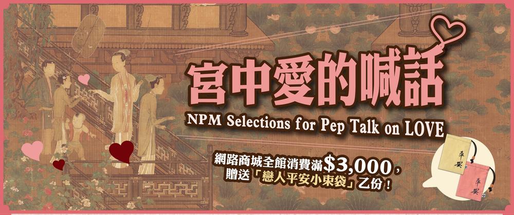 宮中愛的喊話 NPM Selections for Pep Talk on LOVE