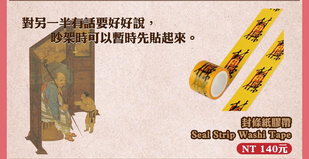 封條紙膠帶-黃 Sealstrip Washi Tape-Yellow