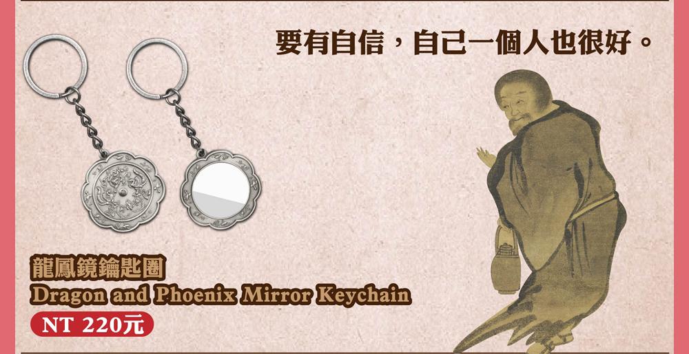 龍鳳鏡鑰匙圈 Dragon and Phoenix Mirror Keychain