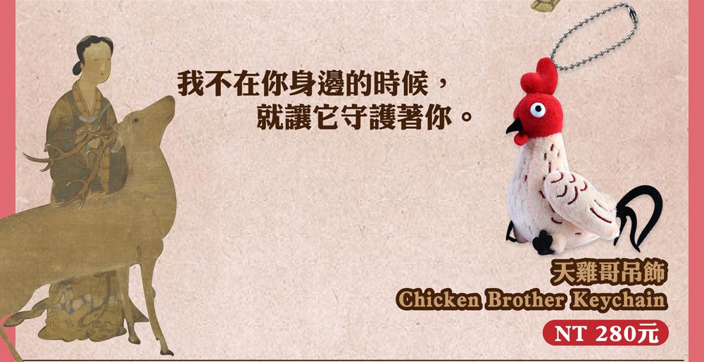 天雞哥吊飾 Chicken Brother Keychain