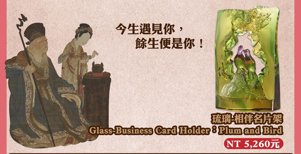 琉璃-相伴名片架 Glass-Business Card Holder:Plum and Bird