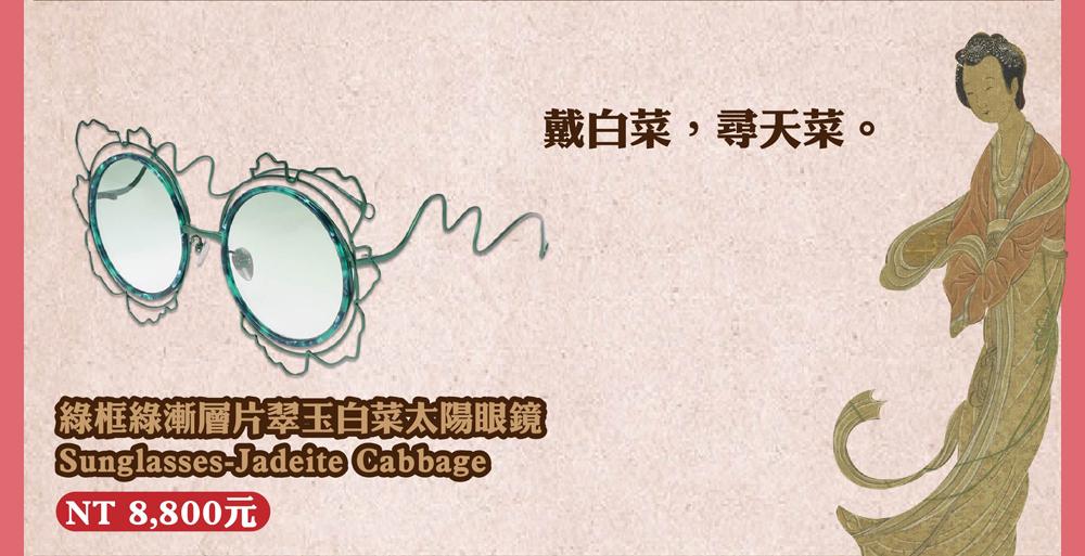 瓶安蘸福-蟠桃醬碟筷架 Chopsticks Holder: Tian-Qiu Dip Dish