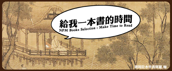 給我一本書的時間 NPM Books Selection : Make Time to Read