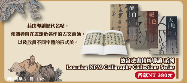 故宮法書精粹導讀 系列  Learning NPM Calligraphy Collections Series
