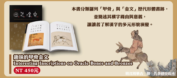 趣味的甲骨金文(平裝) Interesting Inscriptions on Oracle Bones and Bronzes