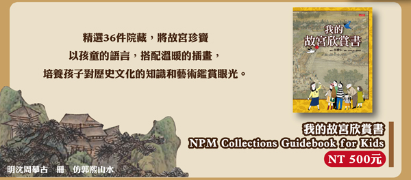我的故宮欣賞書 NPM Collections Guidebook for Kids